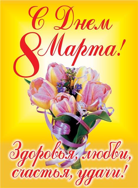 С Днём 8 марта дорогие девушки и женщины
