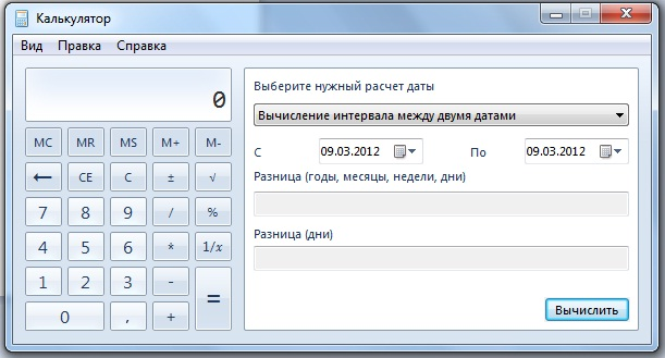 Калькулятор windows 7